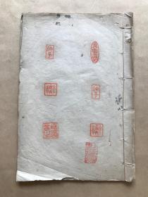 民国钤印印谱一册,线装,(Y38)