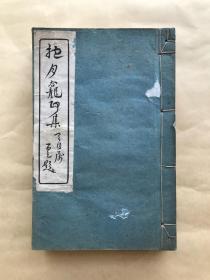 抱月龛印集(6本一套全),线装,清宣统二年钤印印谱,吴兴朱天目篆刻,(Y55)