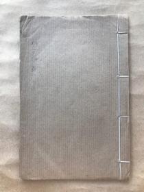 竹盦印存,文革时期钤印印谱一册,线装,海门陆叔子篆刻(Y22)
