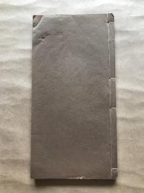 民国钤印印谱一册,线装,(Y14)
