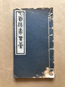民国空白印谱册,巾箱本,宣和印社制,(Y36)