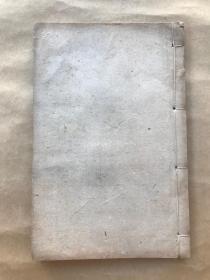 清代钤印印谱一册,线装,(Y29-2)