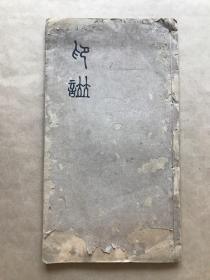 清代钤印印谱一册,线装,(Y37)