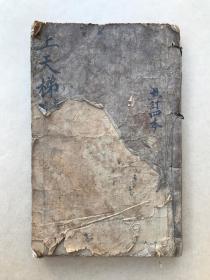 上天梯(卷二),32开线装一册,清代木刻本小说,文古堂藏板,内容为朴素保家、珊瑚配、珍珠塔。