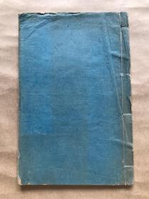 清代钤印印谱一册,线装,(Y16)