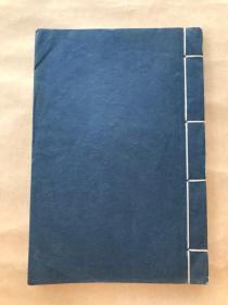 民国钤印印谱一册,线装,(Y21)