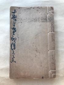 春草堂印谱(元集),民国钤印印谱一册,线装,谢畊石篆刻,(Y24)