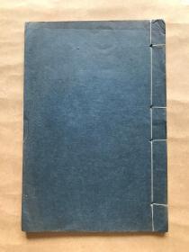 民国钤印印谱一册,线装,(Y15)