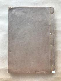 民国钤印印谱一册,线装,(Y18)