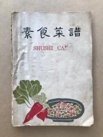 素食菜谱,重庆人民出版社1960年1版1印,