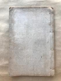 民国钤印印谱一册,线装,(Y30)