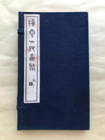 横云山民印聚(2册一套全带原函),1935年钤印印谱,是书为张鲁庵辑胡公寿自用印35方而成。(Y54)