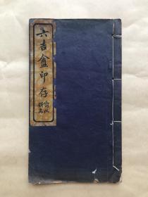 六吉盦印存,存一册,线装,清代钤印印谱,王文琦篆刻,(Y50)