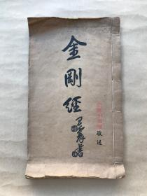金刚经(附心经),16开线装一册全,王震题写书名,民国小楷手书体影印本,