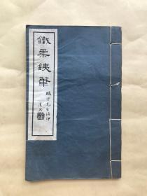 铁柔铁笔峨眉山集,杨鹏升篆刻,线装一册,1935年钤印印谱,(Y49)