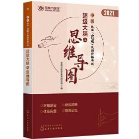 中医执业(含助理)医师资格考试超级大脑之思维导图