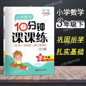 计时练:小学数学10分钟课课练(3年级下)