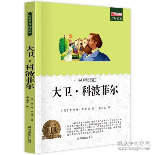 大卫科波菲尔 世界经典文学名著长篇小说外国文学 9-12-15岁青少版小学生初中生课外阅读书籍文学 查尔斯狄更斯著