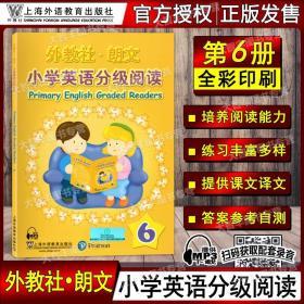 正版全新外教社朗文小学英语分级阅读 第六册/6 提供MP3录音 上海外语教育出版社