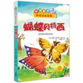 正版全新阅读起步走 第二辑 蝴蝶贝特西 彩色注音读物 动物童话故事书 美国儿童文学 外研社