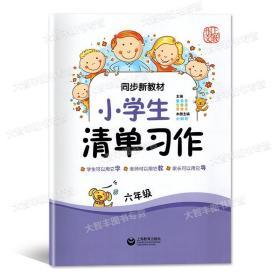 正版全新小学生清单习作 六年级/6年级 上海教育出版社 六年级作文辅导