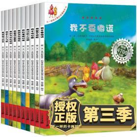 正版全新不一样的卡梅拉 卡拉梅第三季全套10册拉梅拉 小鸡卡梅利多 儿童绘本故事书幼儿园阅读亲子读物3一6岁4-5-8必读经典书籍漫画书