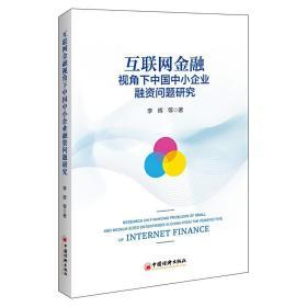 互联网金融视角下中国中小企业融资问题研究
