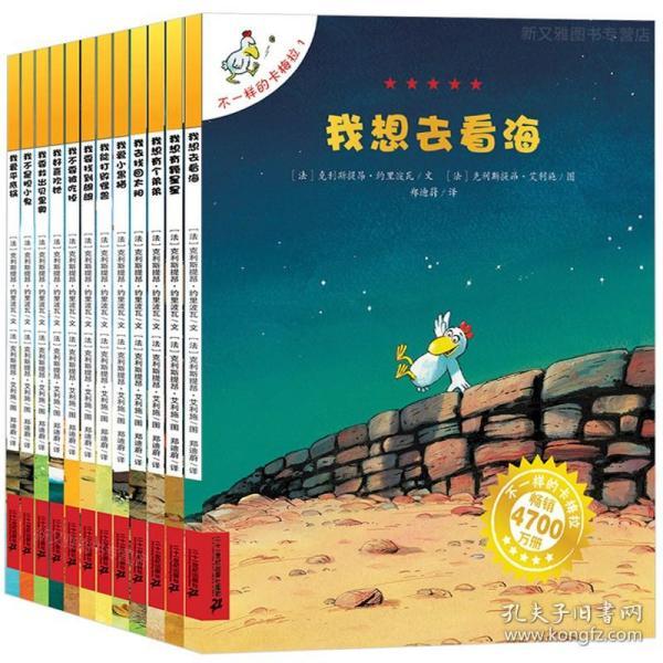 正版全新不一样的卡梅拉全套儿童绘本3一6一8幼儿园老师 经典儿童故事书7岁以上读物亲子阅读幼儿睡前故事4到5岁 不一样的卡拉梅第一季