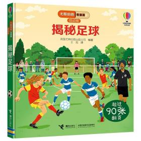 正版全新揭秘足球 科普百科 儿童课外读物 接力出版社