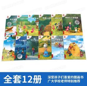 正版全新不一样的卡梅拉 卡拉梅第二季全套12册小鸡卡梅利多儿童绘本故事书3到6一8读物4至5岁以上故事亲子阅读畅销书籍非注音拼音版拉梅拉