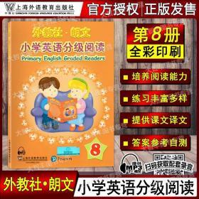 正版全新外教社朗文小学英语分级阅读 第八册/8 提供MP3录音 上海外语教育出版社