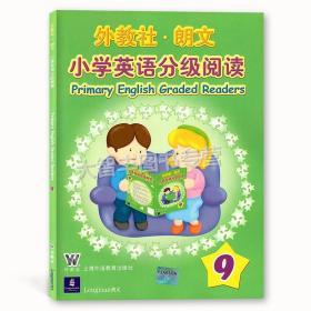 正版全新外教社朗文小学英语分级阅读 第九册/9 听力扫码获取 上海外语教育出版社