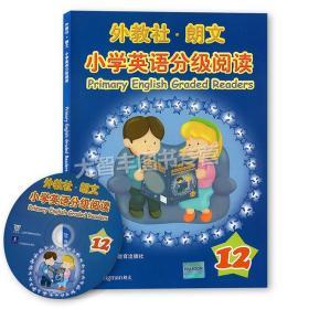 正版全新外教社朗文小学英语分级阅读 第十二册/12 含光盘 上海外语教育出版社