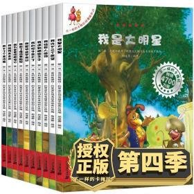 正版全新不一样的卡梅拉 卡拉梅第四季全套10册小鸡卡梅利多拉梅拉儿童绘本幼儿园大班孩子看的动画片故事书3-5一6岁故事书籍读物第4季