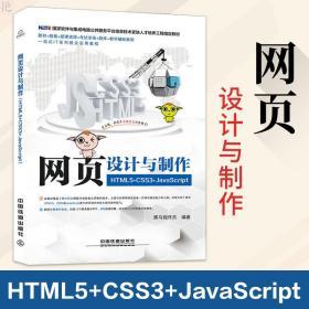 正版全新HTML5 CSS3 JavaScript 网页设计与制作 web前端开发书籍 网页制作与设计 h5前端开发实战编程 html css javascript