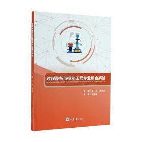 正版全新过程装备与控制工程专业综合实验 过程流体机械装备腐蚀与防护 化工机械制造工程技术人员参考书 大中专教材书籍
