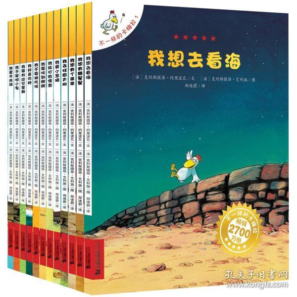 正版全新不一样的卡梅拉 全套 第一季 国外获奖经典儿童绘本阅读幼儿园故事书籍3一6-8岁4-5幼儿睡前故事图书老师读物我想去看海卡拉梅