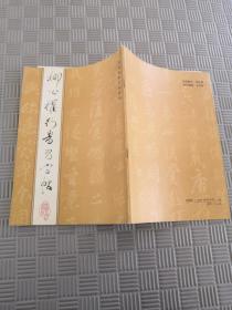 柳公权行书习字帖