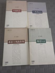 江东舞蹈文集:  全4卷
