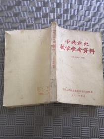 中共党史教学参考资料 文化大革命时期