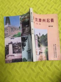唐山文史资料(第十辑)辛亥滦州起义