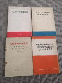 毛泽东语录(日文版3册)见图