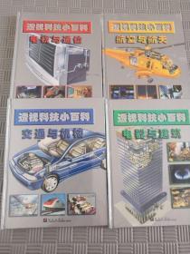 透视科技小百科 全4册 全新
