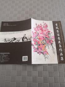 李凤玺写意花鸟作品集