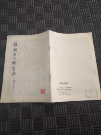 钟绍京小楷字帖(选字本)