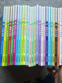 大中华寻宝系列 (1-25)25册合售