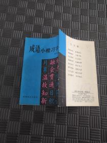 成语小楷习字帖