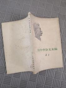 鲁迅 且介亭杂文末编 73年1版1印