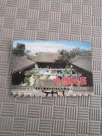 中国民居邮票(一册)21枚全