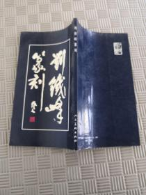 刘铁峰篆刻(刘铁峰 签名)